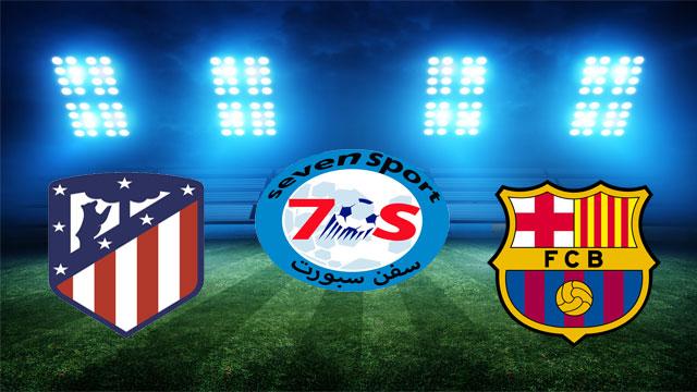 موعدنا مع  مباراة برشلونة واتلتيكو مدريد  بتاريخ 06/04/2019  الدوري الاسباني الممتاز