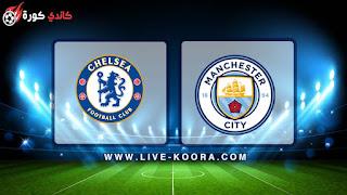 مشاهدة مباراة تشيلسي ومانشستر سيتي بث مباشر 24-02-2019 كأس الرابطة الإنجليزية