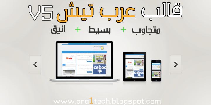 قالب عرب تيش,قالب عرب ويب,قالب المحترف,قالب عالم العرب,قالب بلوجر بسيط,قاالب بلوجر