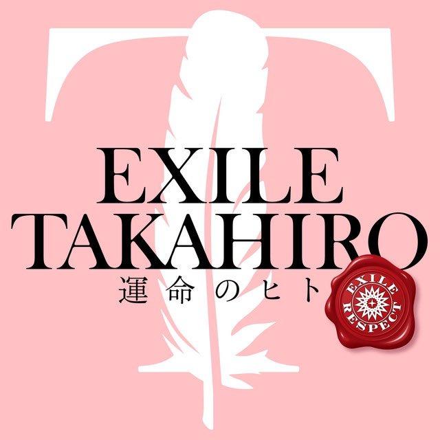 EXILE TAKAHIRO - 運命のヒト [2020.09.28+MP3+RAR]