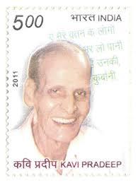 कवि प्रदीप अर्थात रामचंद्र नारायणजी द्विवेदी