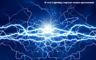 В сети Lightning стартуют новые приложения