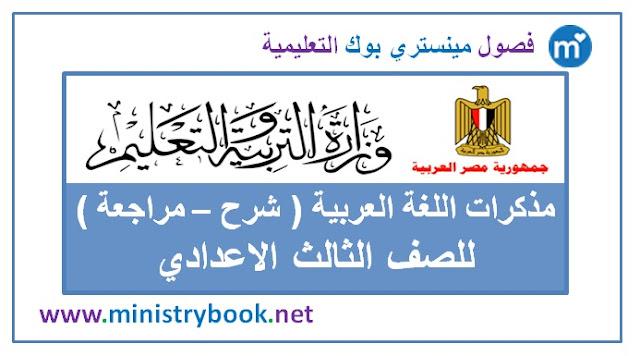 مذكرات اللغة العربية للصف الثالث الاعدادي الترم الاول والثاني 2018-2019-2020
