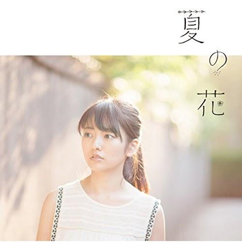 Download 瀧川ありさ 夏の花 rar, zip, flac, mp3, hires