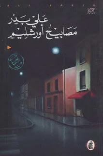 كتاب مصابيح أورشليم: رواية عن إدوارد سعيد | علي بدر