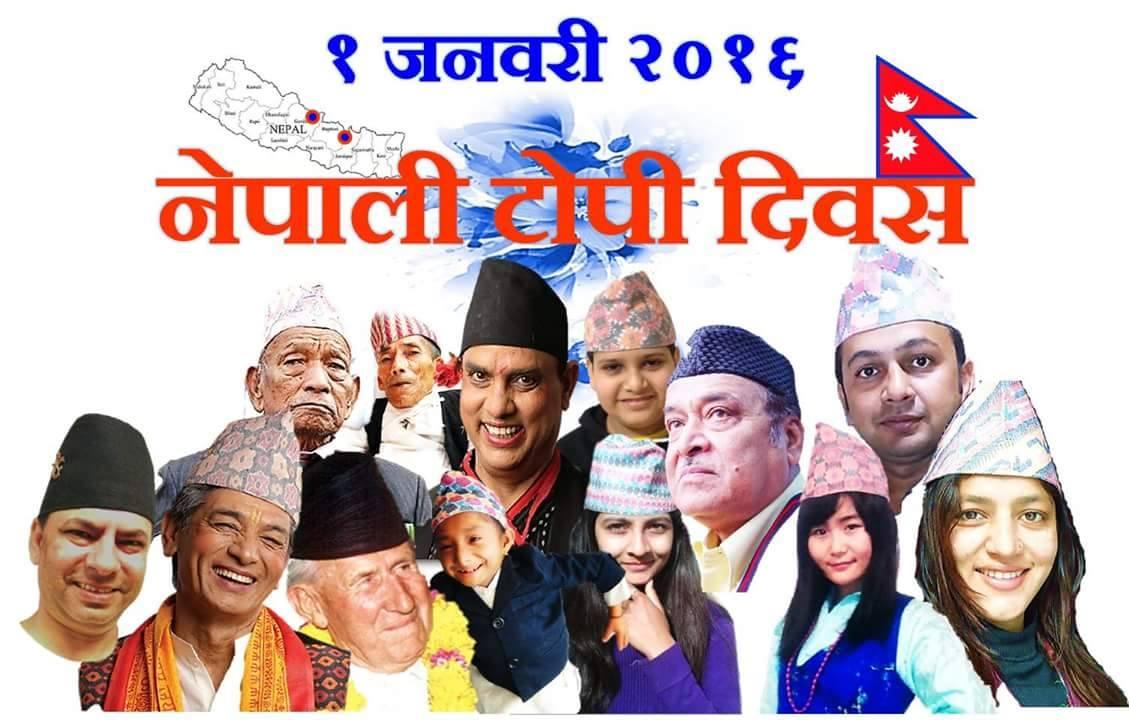 happy nepali topi day 2016 nepalese topi diwas 2072