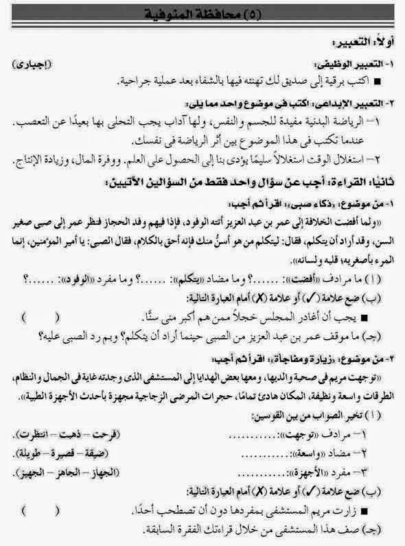 امتحان اللغة العربية محافظةالمنوفية للسادس الإبتدائى نصف العام ARA06-05-P1.jpg