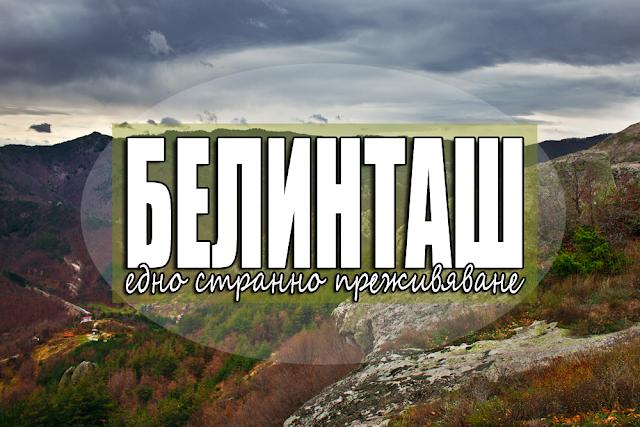 Белинташ, пътешествие, Родопи, Родопа планина, планина, България, природа, светилище.