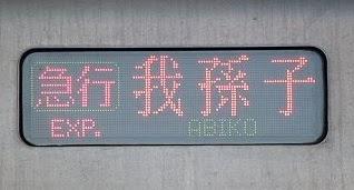 小田急線 千代田線直通 急行 我孫子行き 06系側面