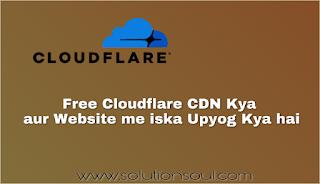 Free cloudflare CDN ko blog me upyog karne ke Fayde.