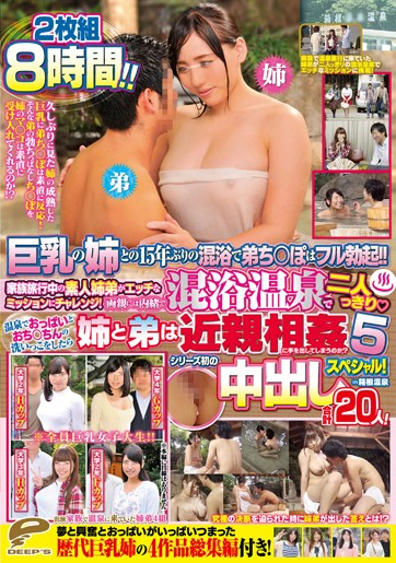 Ototochi In Mixed Bathing First Time In 15 Years With The Sister Of The Busty