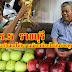สคร.5 ราชบุรี แนะกินผลไม้หวานน้อยเลี่ยงไขมันช่วงดูบอลโลก