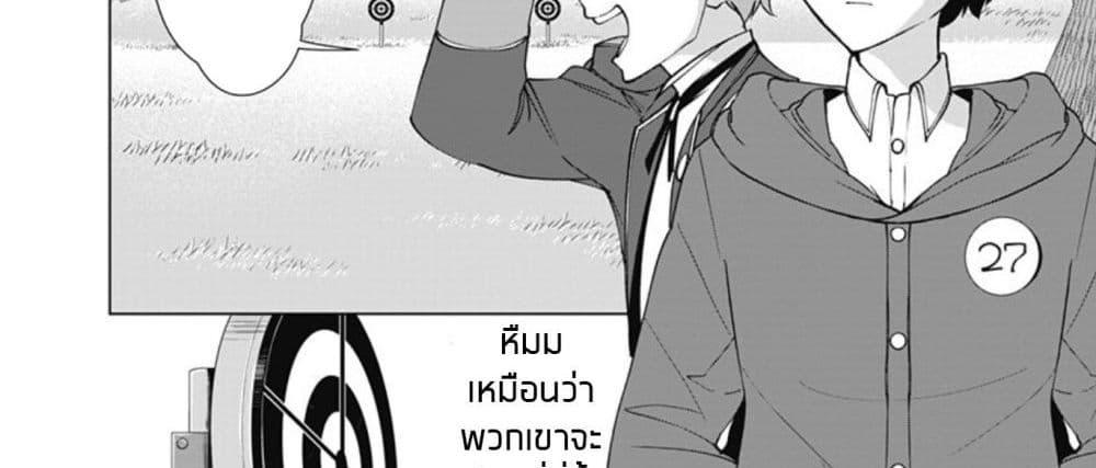 อ่านการ์ตูน Rettou Me no Tensei Majutsushi Shiitage Rareta Moto Yuusha wa Mirai no Sekai o Yoyuu de Ikinuku ตอนที่ 9 หน้าที่ 26