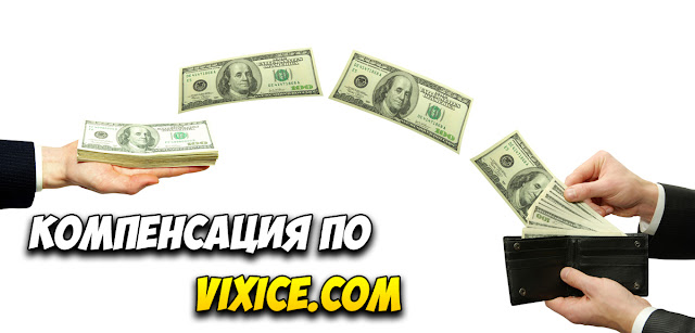 Компенсация по vixice.com