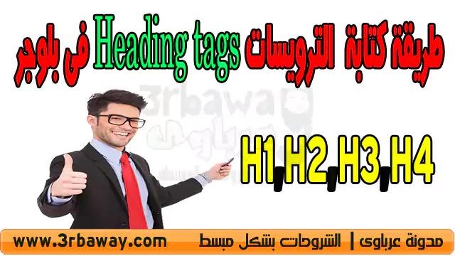 طريقة كتابة H1,H2,H3,H4 الترويسات Heading tags فى بلوجر