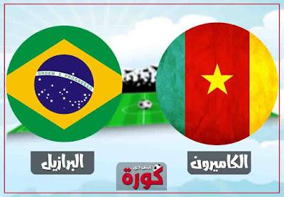 بث مباشر مباراة البرازيل والكاميرون
