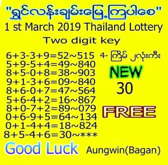 3 Digit Lottery Formula