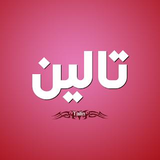 معنى اسم تالين في الاسلام