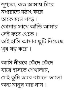 Shunnota Lyrics Arman Alif