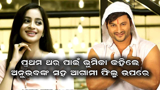 Bhoomika Das Told About Her Upcoming Film with Anubhav Mohanty in an interview