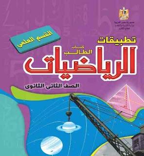 تحميل كتاب الرياضيات البحتة للصف الثانى الثانوى 2017 الترم الاول