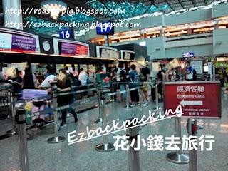 台北桃園機場香港航空櫃位