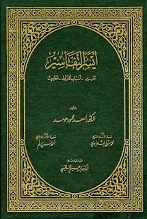 تحميل كتاب أيسر التفاسير pdf أسعد محمود حومد