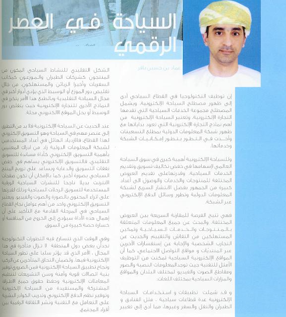 السياحة في العصر الرقمي ..نشر بمجلة الفصول الأربعة - 18 يونيو 2012 عماد بن حسين باقر