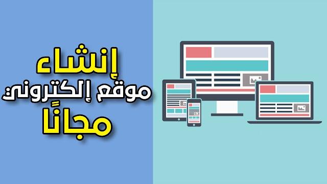 كيفية إنشاء موقع ويب على الإنترنت مجانا من الصفر للمبتدئين