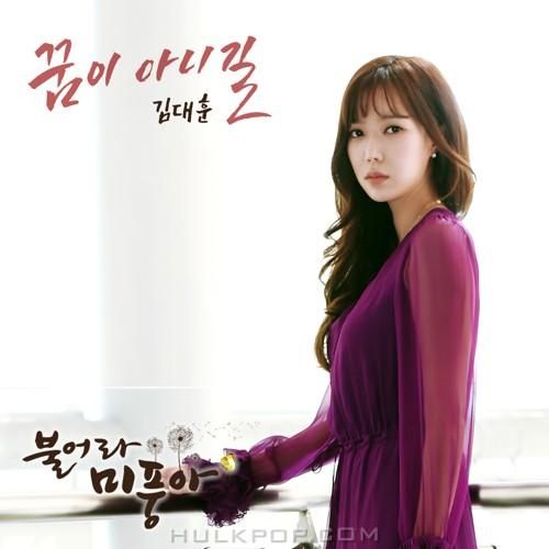 Kim Dae Hoon – Blow Breeze OST Part.25