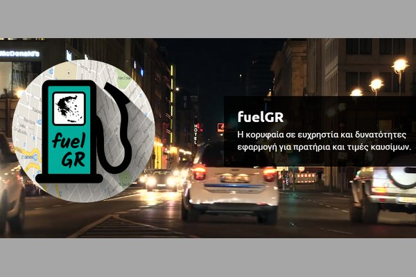 fuelGR - Η καλύτερη εφαρμογή για να βρεις την πιο φθηνή και ποιοτική βενζίνη