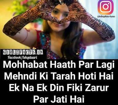 Mohabbat Haath Par Lagi Mehndi Ki Tarah Hoti Hai  Ek Na Ek Din Fiki Zarur Par Jati Hai