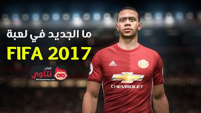تحميل لعبة fifa 2017 كاملة للكمبيوتر