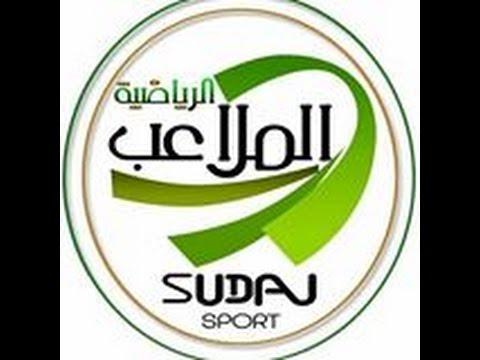 تردد قناة سودان سبورت Sudan Sports على نايل سات  الناقلة لمباراة السودان وزامبيا فى دور 8 كأس أفريقيا للمحليين