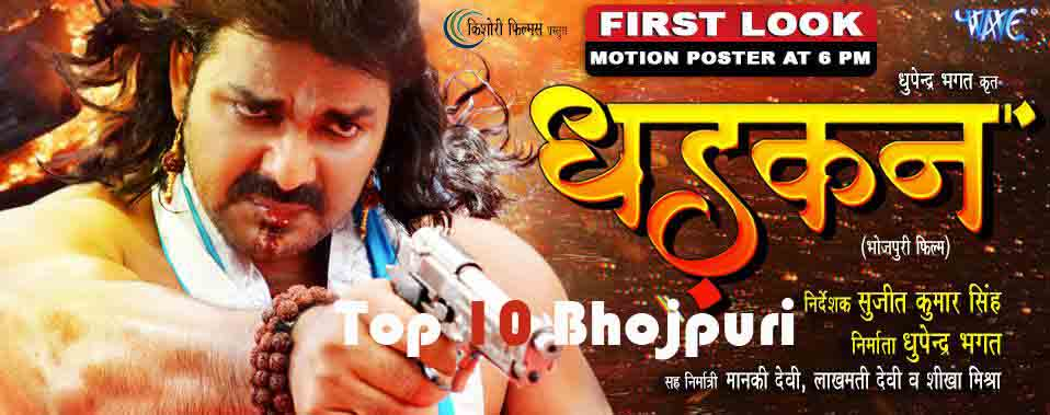 First look Poster Of Bhojpuri Movie Dhadkan. Latest Feat Bhojpuri Movie Dhadkan Poster, movie wallpaper, Photos