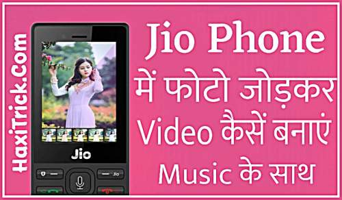 Jio Phone Me Photo Jod Kar Video Kaise Banaye Song Ke Sath