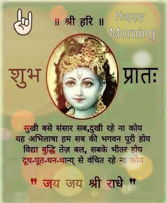 gud morning shayari hindi