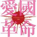Aikoku Revolution / R Shitei