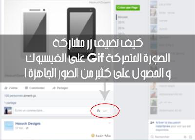 كيف تضيف زر مشاركة الصورة المتحركة Gif على الفيسبوك و الحصول على كثير من الصور الجاهزة !