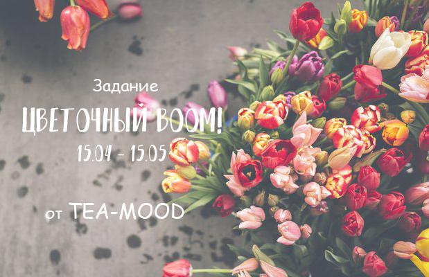"""""""TEA-MOOD"""" до 15.05"""