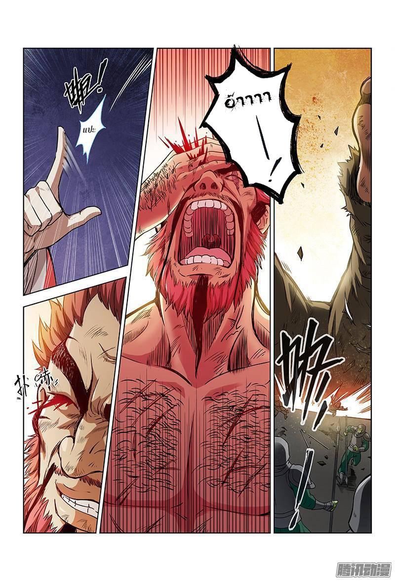 อ่านการ์ตูน Call Me God! 16 ภาพที่ 5