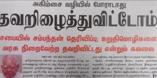 News paper in Sri Lanka : 13-10-2018