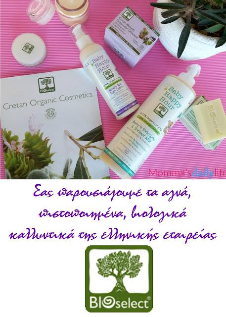 ελληνικά βιολογικά καλλυντικά