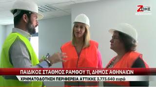 #This_is_not_fake_news – 7. Παιδικός Σταθμός επί της Οδού Ράμφου στον Δήμο Αθηναίων