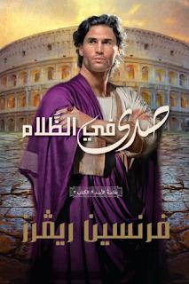 رواية عرين الأسد أسامة المسلم