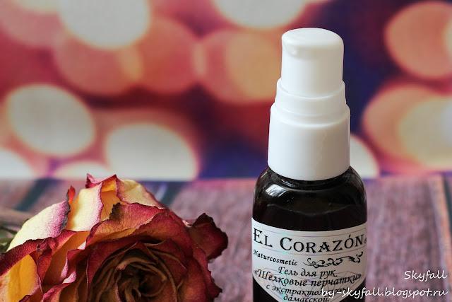 Гель для рук El Corazon Шелковые перчатки экстрактом розы дамасской, отзывы
