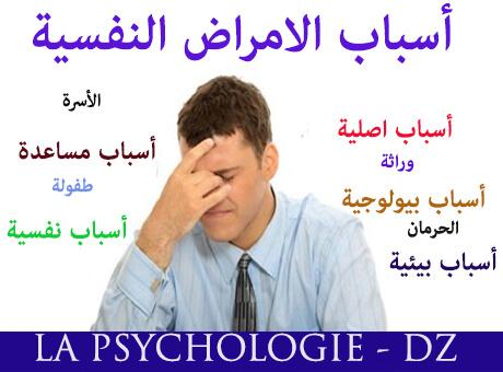 بحث حول اسباب الامراض النفسية  pdf مع المراجع