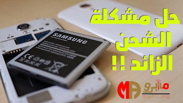 حل مشكلة الشحن الزائد للحفاض على بطارية هاتفك