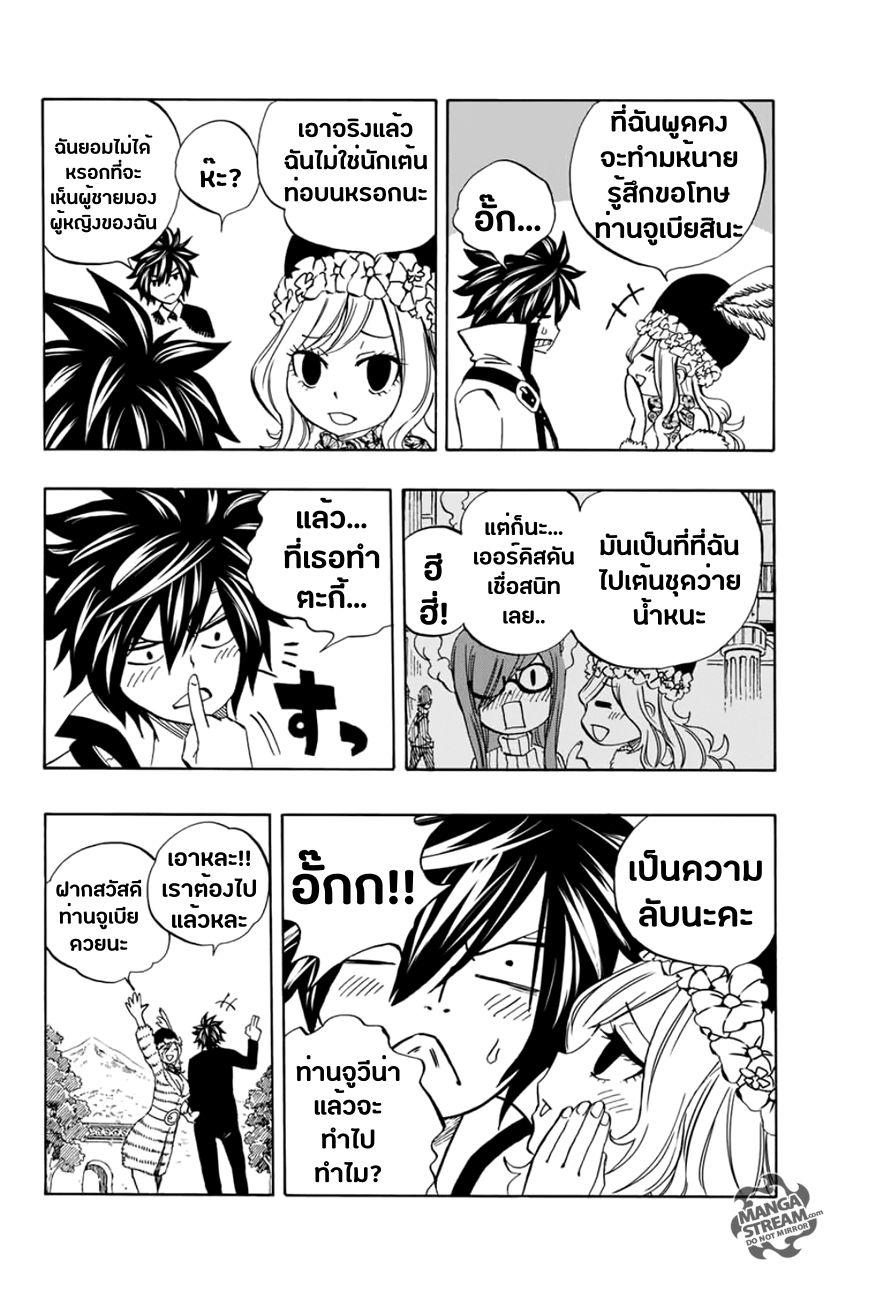 อ่านการ์ตูน Fairy Tail 100 Years Quest ตอนที่ 26 หน้าที่ 16