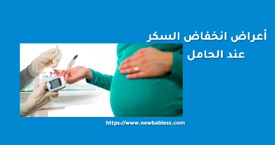 أعراض انخفاض السكر عند الحامل